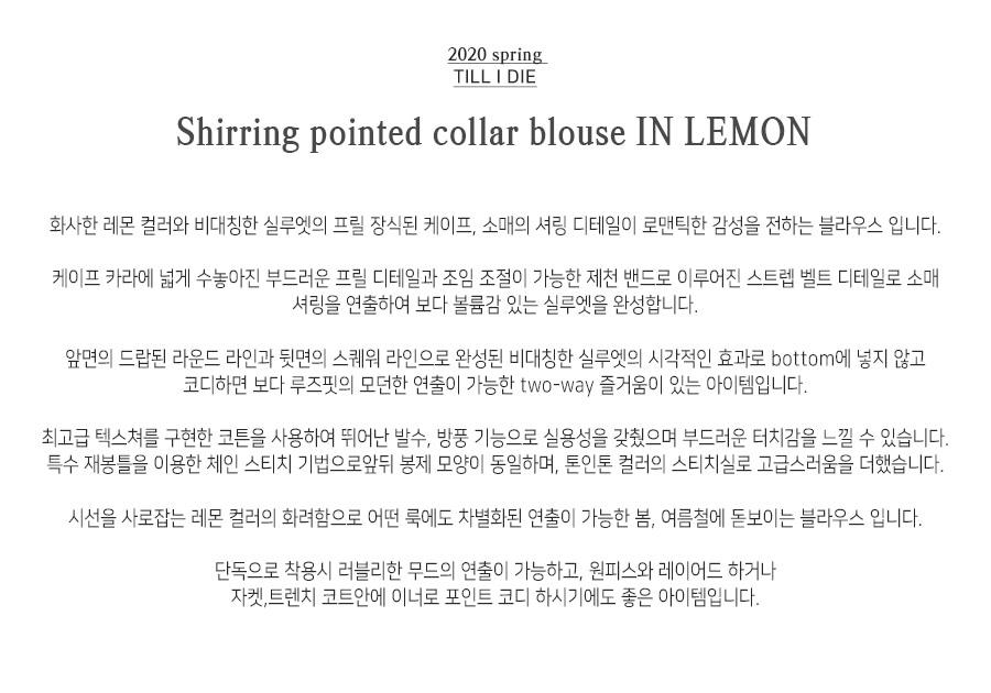 틸 아이 다이(TILL I DIE) Shirring pointed collar blouse in lemon